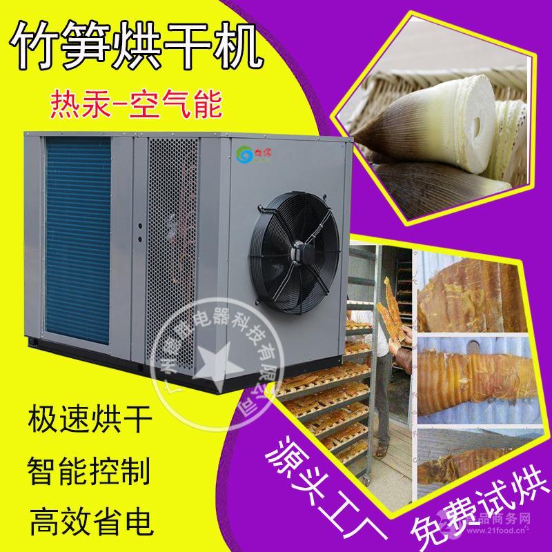 竹笋热泵烘干机