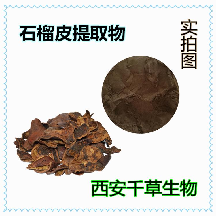 水溶性石榴皮粉 供应水溶性植物提取物石榴皮浸膏