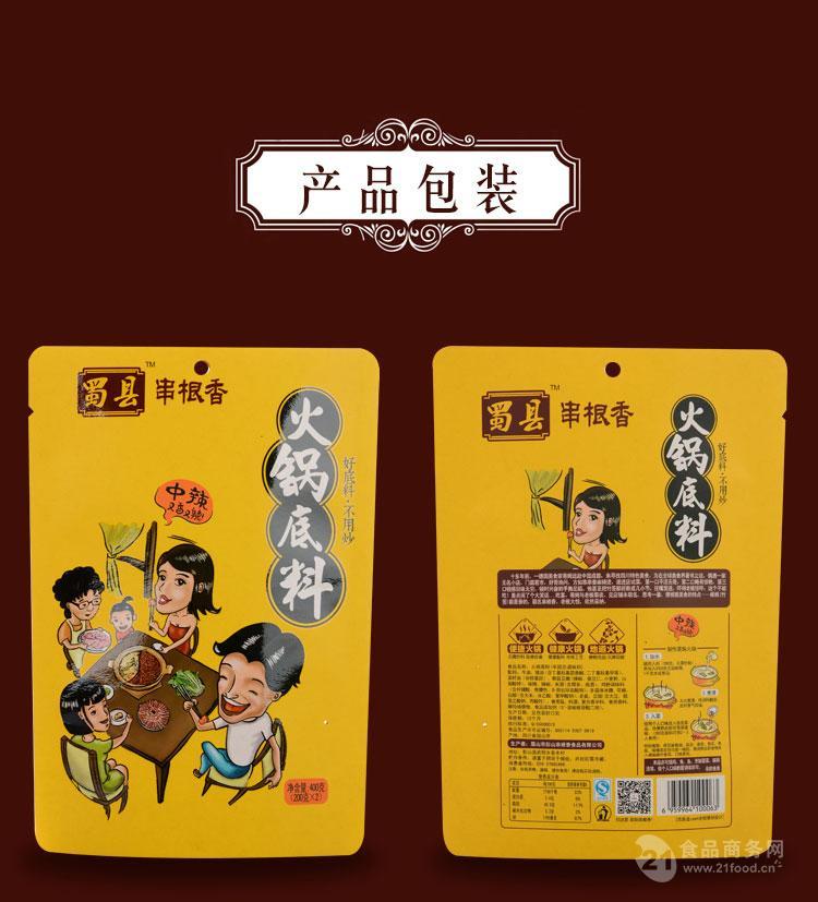 火锅串串底料-小郡肝串串香底料厂家