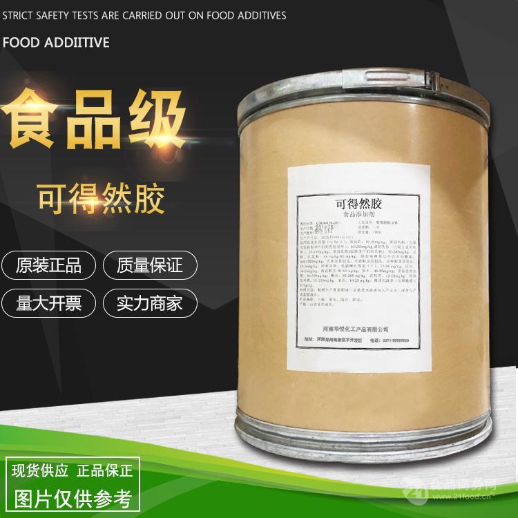 凝结多糖厂家 热凝胶 可得然胶生产厂家