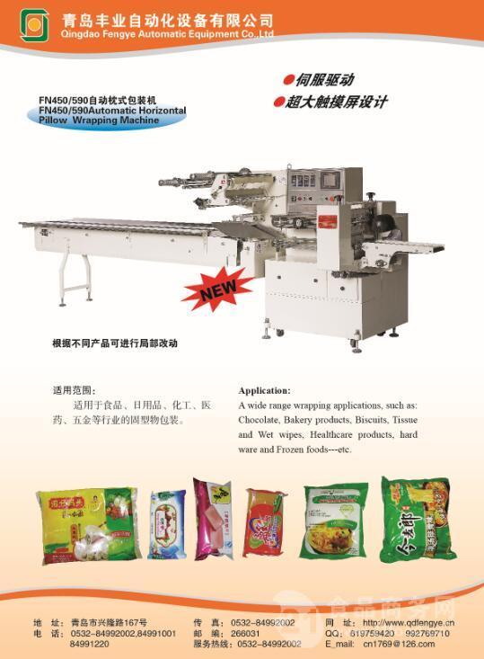 供应面包包装机械设备