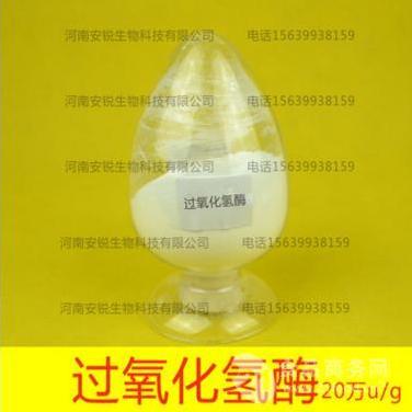 食品级酶制剂 过氧化氢酶20万u/g  作用