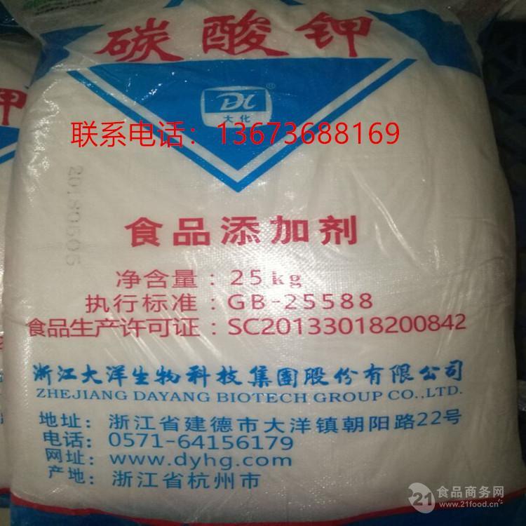 食品级碳酸钾 大化牌 大洋碳酸钾 25kg袋装