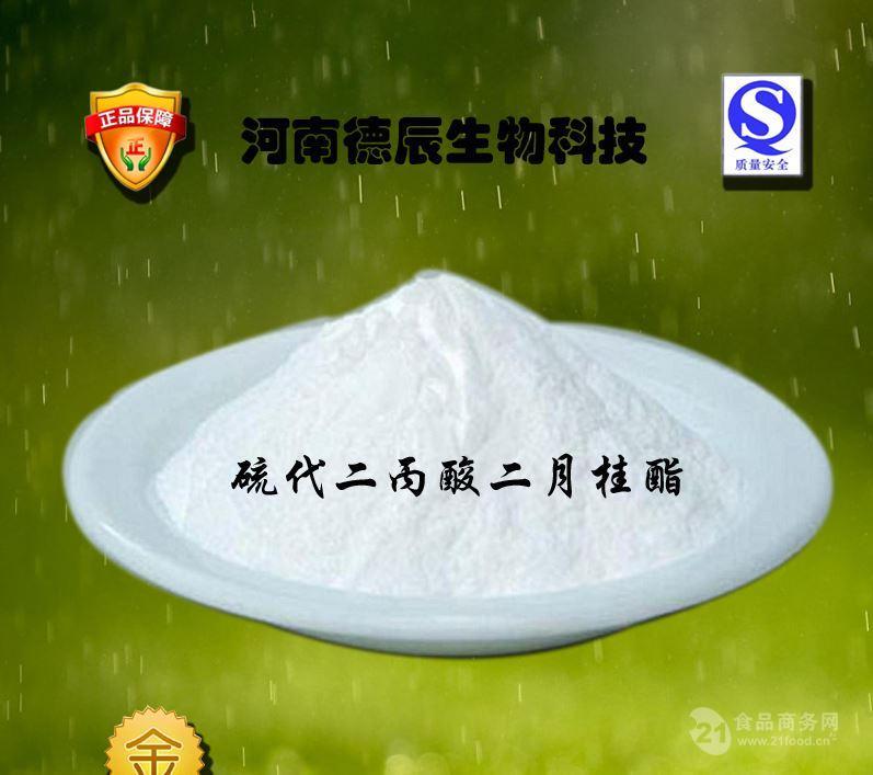 食品级抗氧化剂 硫代二丙酸二月桂酯 质优价廉 厂家供应 1Kg起批