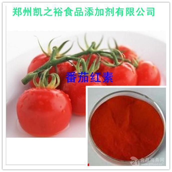 番茄红素厂家价格