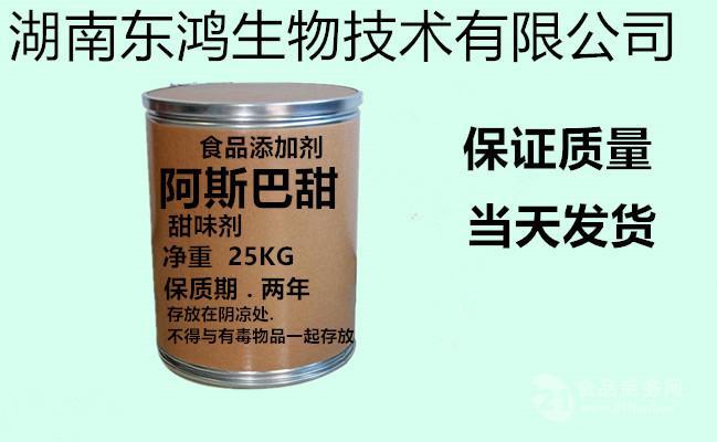 阿斯巴甜食品级 食品添加剂  食品甜味剂原料代糖
