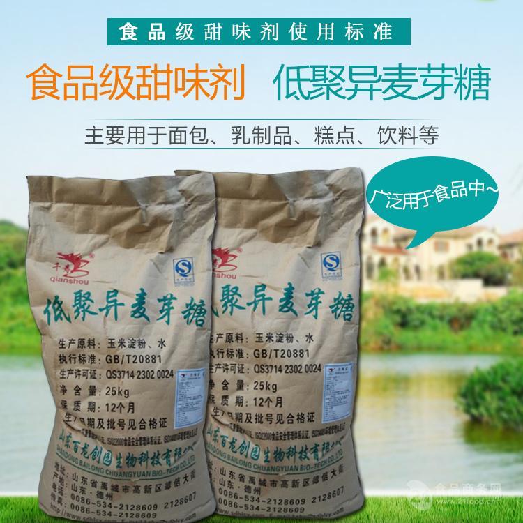 低聚异麦芽糖河南郑州报价