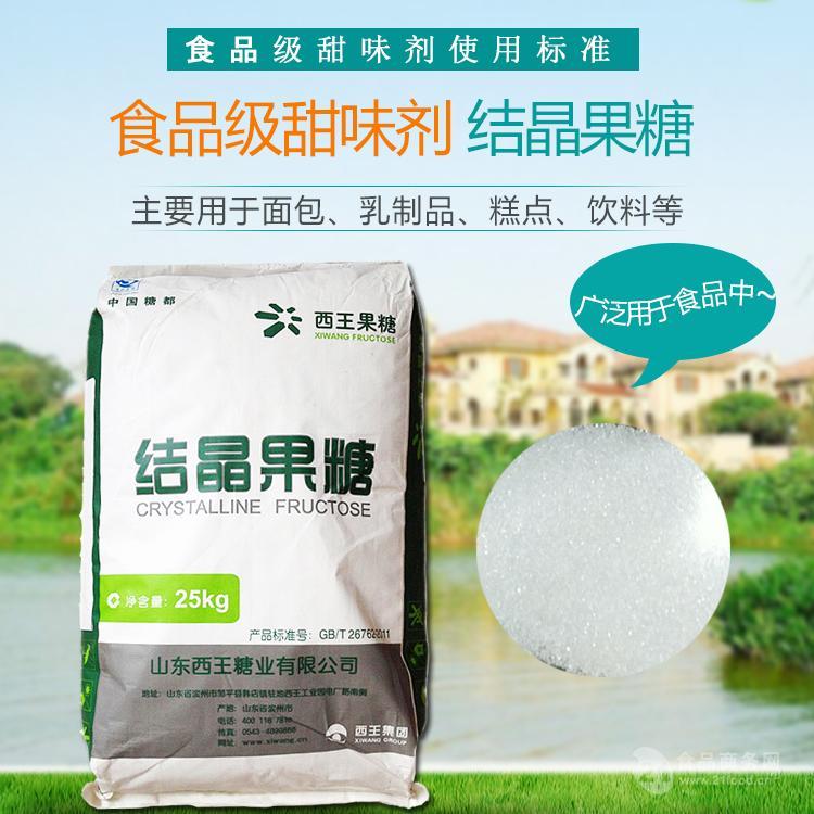 西王结晶果糖生产厂家