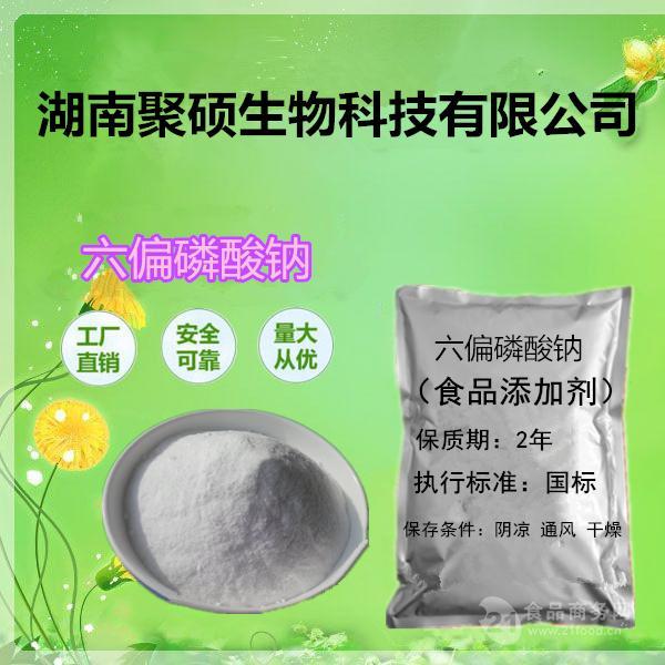 湖南供应食用六偏磷酸钠价格 六偏磷酸钠生产厂家