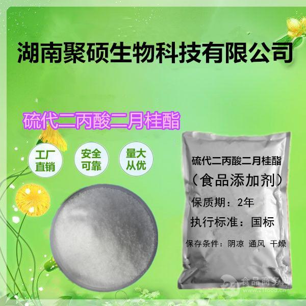湖南供应食用硫代二丙酸二月桂酯价格 生产厂家