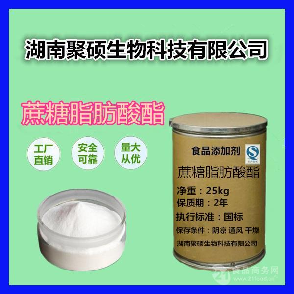 湖南食品级蔗糖脂肪酸酯生产厂家 乳化剂批发价格