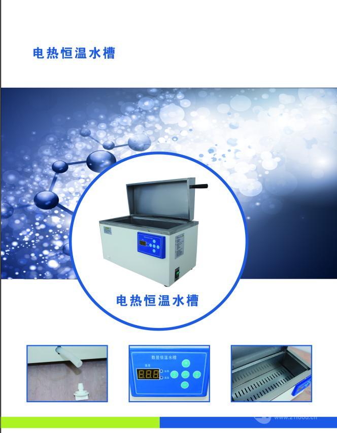 上海之信 电热恒温水槽