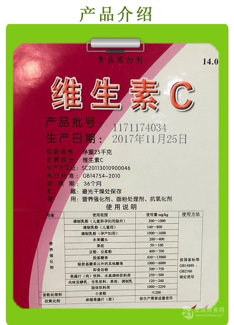 石药抗坏血酸东北制药维生素CVC使用方法