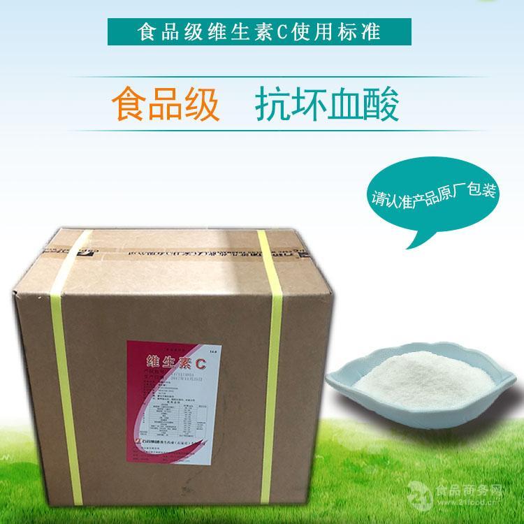 维生素C抗坏血酸生产厂家