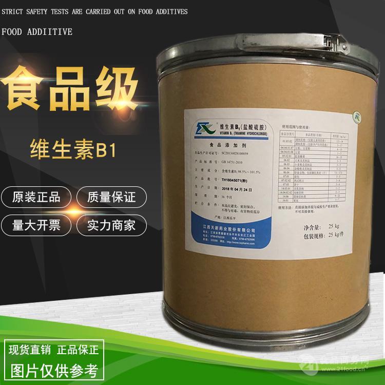 维生素B1 盐酸硫铵 VB1 99%