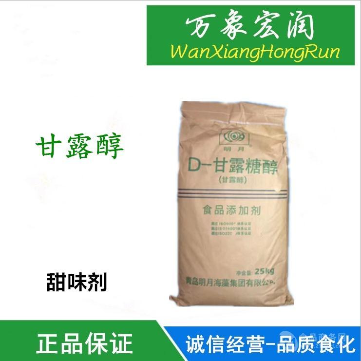 成都食用甘露醇供应商价格  D-甘露糖醇