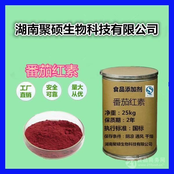 食用番茄红素厂家 食用番茄红素价格