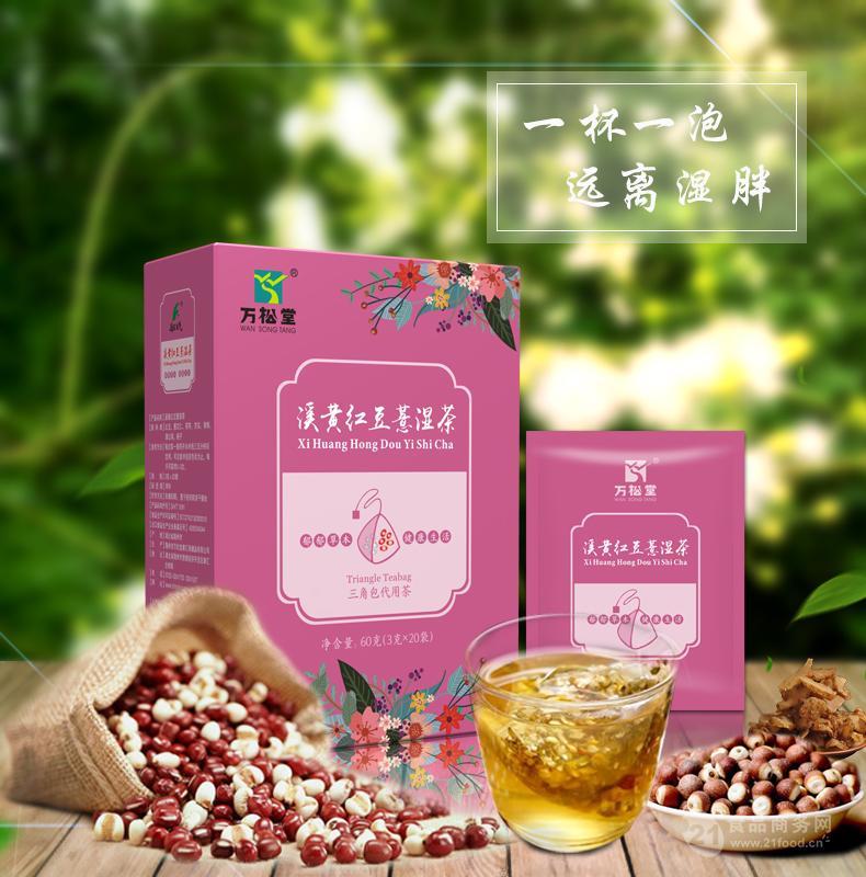 溪黄红豆薏湿茶 祛湿茶 溪黄草茶 养生茶 OEM代理加工