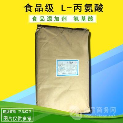 L-丙氨酸用途应用范围