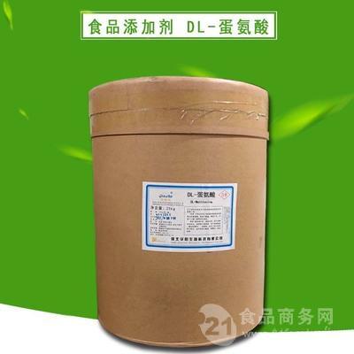 DL-蛋氨酸含量99%氨基酸类