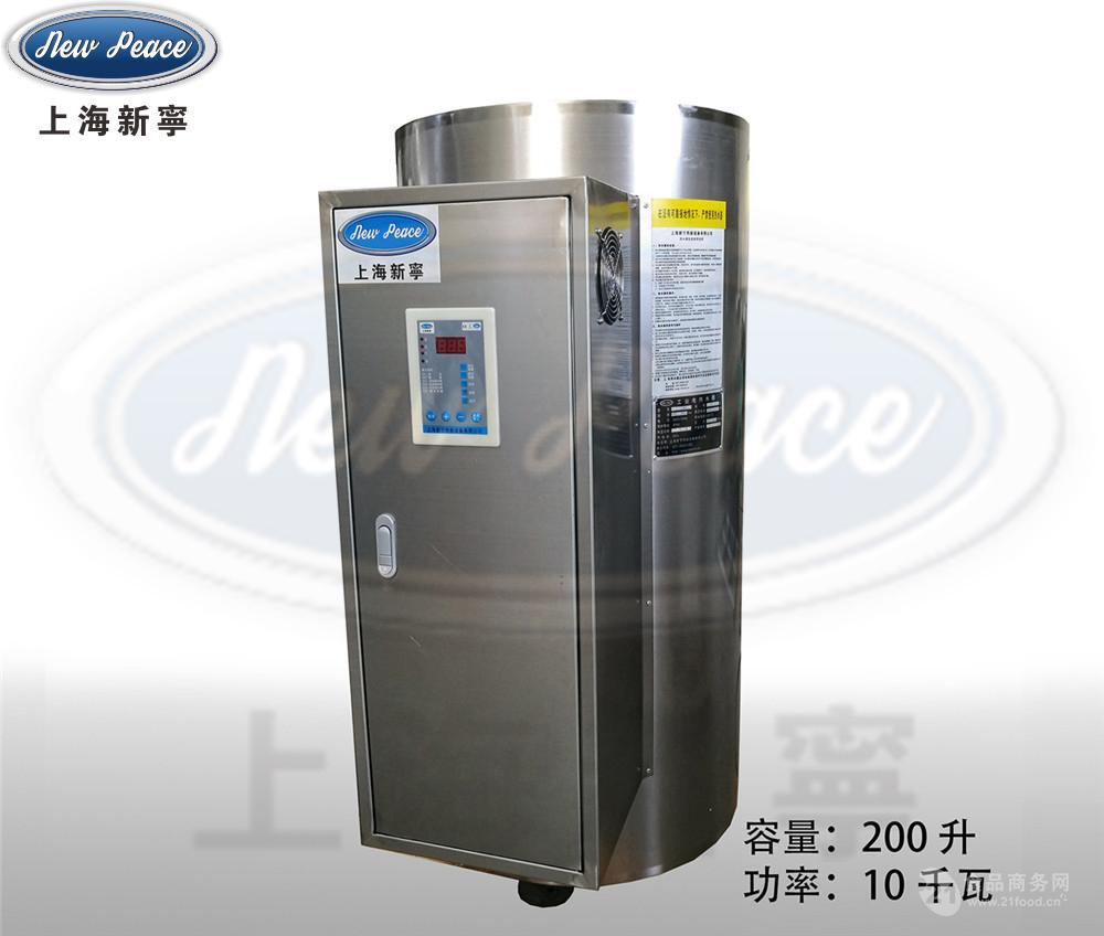 厂家直销立式灭菌 干洗配套10kw电热水器