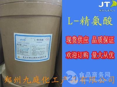 供应优质L-精氨酸