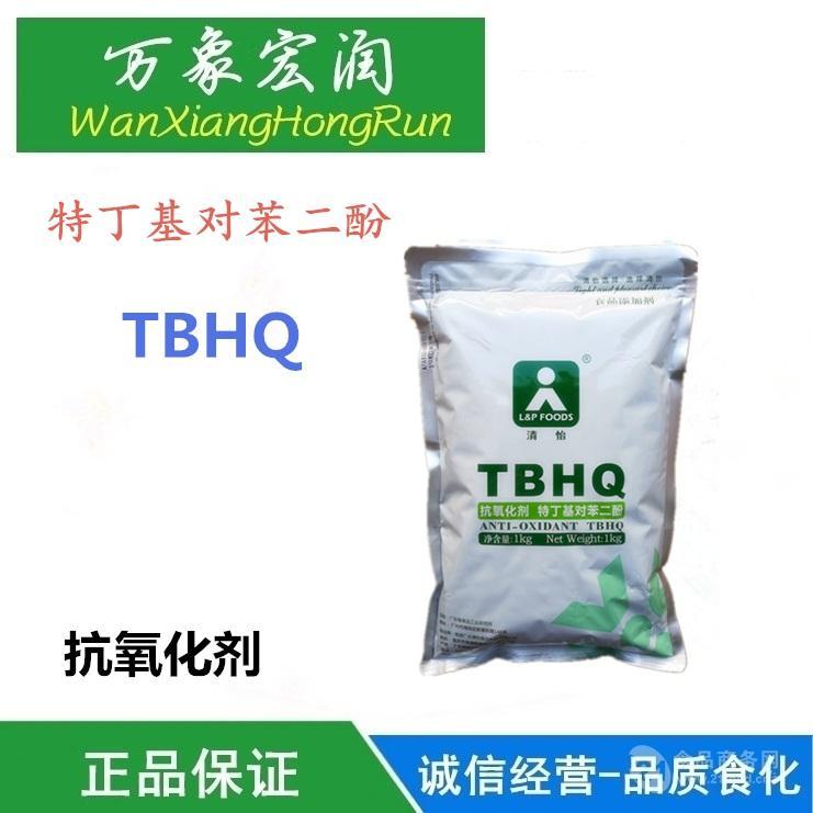 万象宏润 TBHQ(特丁基对苯二酚) 食品级 供应