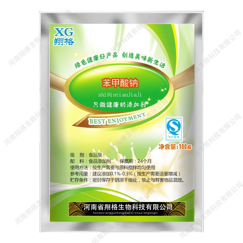 食品级苯甲酸钠 苯甲酸钠的应用