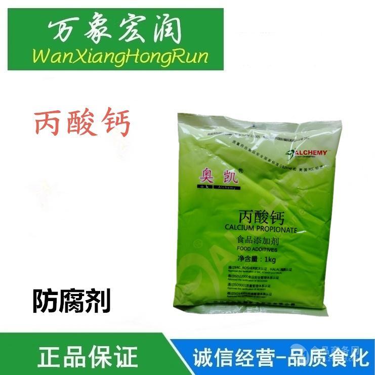 现货供应丙酸钙 食品级 防腐剂 保鲜剂 防霉剂 添加剂 成都万象