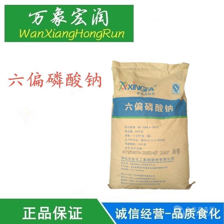 六偏磷酸钠价格 CAS 10124-56-8