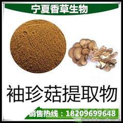 袖珍菇提取物10:1 袖珍菇速溶粉 袖珍菇多糖 量大从优