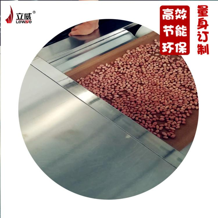 隧道式花生米微波烘烤设备 通体食品级不锈钢