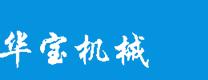厂家直销行星带搅拌夹层锅,雪花山楂条,油面筋电加热夹层锅,腌制姜片脱盐机,青稞面电加热夹层锅-诸城华宝机械有限公司