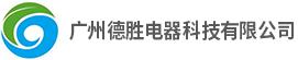 热泵烘干机价格,空气能烘干机生产厂家-广州德胜电器科技有限公司