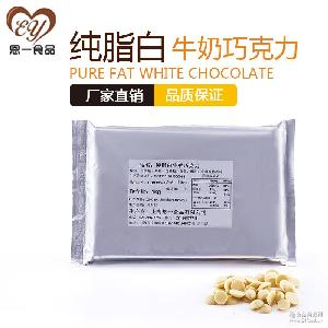 厂家批发纯可可脂大块DIY烘焙白巧克力纯脂白牛奶巧克力味 恩一