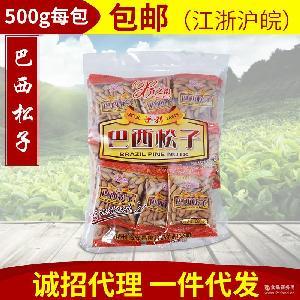休闲食品手剥松子坚果炒货批发 500g临安奶油味巴西松子小包装