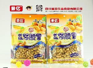 商超食品 熟料腰果仁100g袋装 代发 景亿食品公司调味品