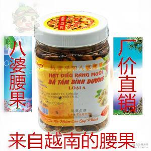 儿童休闲零食 带皮盐焗炭烧腰果500g罐装批发 越南进口平阳八婆