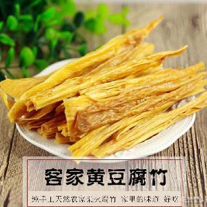 厂家直销批发河源客家特产腐竹全程柴火纯手工制作干货散装黄豆