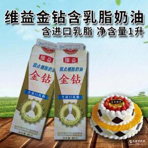 裱花 维益金钻植物淡奶油1L 慕斯蛋糕 忌廉 烘焙原料含进口乳脂