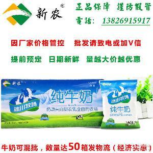 廣東東莞批發招商 新疆新農有機純牛奶冰川牧場利樂枕20袋*200ml
