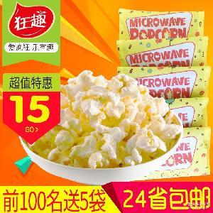 狂趣微波炉奶油爆米花玉米花70g*10批发KTV电影院小吃膨化零食品