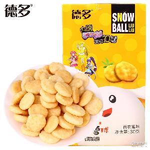 办公室休闲零食膨化食品雪米饼批发代理30g 德多溜溜雪球散装饼干