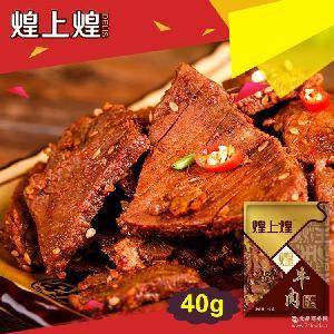 热销真空熟食牛肉零食40g鲜卤牛肉 特产小吃食品货源批发 煌上煌