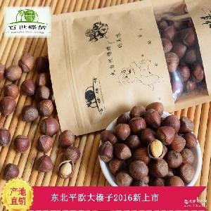廠家直銷百世榛情2017新品東北開口大榛子堅果特產零食特價批發
