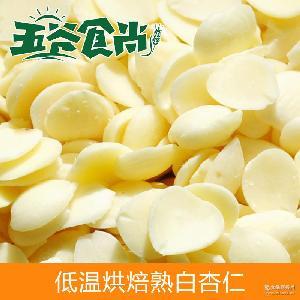 杏仁批發(微苦) 磨粉專用 供應低溫烘焙原料 現磨豆漿 五谷磨坊