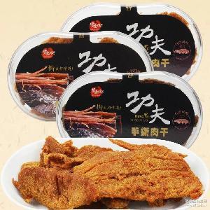台湾贤惠娘子功夫手撕肉干沙爹味五香味XO酱味台式风味零食