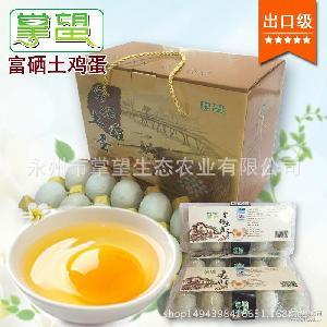 绿壳乌鸡蛋30枚礼盒装 【掌望富硒土鸡蛋】正宗农家散养 无抗生素