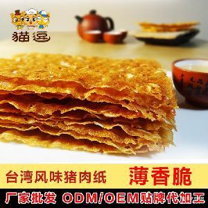 肉纸 厂家批发台湾风味杏仁猪肉纸肉脯休闲零食贴牌代理加工