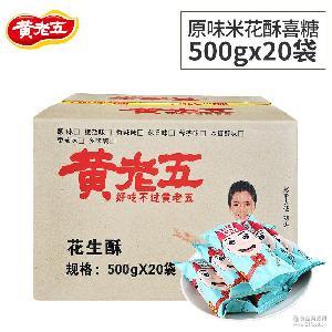 四川特产零食休闲糖果食品 黄老五米花酥喜糖500g散装 原味甜味